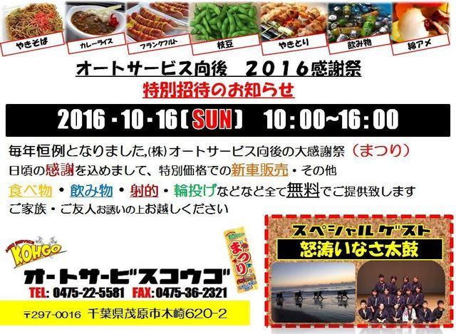 感謝祭2016.JPG